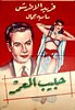 Picture of HABIB AL OMR  (1947)  * with switchable French and English subtitles *