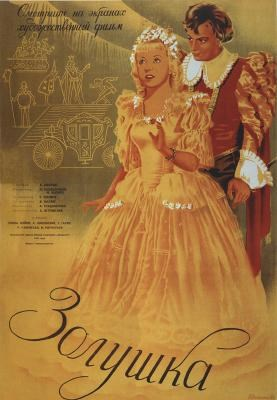 Picture of ZOLUSHKA (Cinderella) (1947)  * with switchable English subtitles*