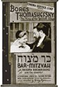 Bild von BAR MITZVAH  (1935)  * with hard-encoded English subtitles *