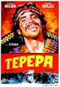 Picture of TEPEPA  (1969)  * with switchable English subtitles *