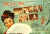 Bild von THE MARRIAGE OF THE FAIRY PRINCESS (Fairy Couple)  (1955)  * with switchable English subtitles *