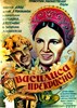 Picture of VASILISA THE BEAUTIFUL (Vasilisa Prekrasnaya)  (1940)  * with multiple, switchable subtitles *