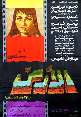 Bild von AL-ARD  (The Land)  (1969)  * with switchable English subtitles *