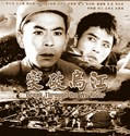 Picture of BREAK THROUGH THE WU RIVER  (1961)  * with switchable English subtitles *