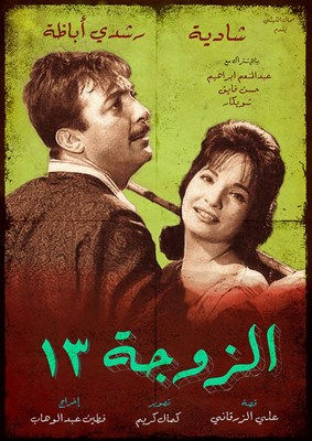 Picture of AL ZOUGA TALATTASHAR  (1962)  * with switchable English and French subtitles *