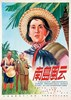 Picture of STRUGGLE ON HAINAN ISLAND  (1955)  * with switchable English subtitles *