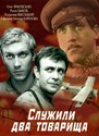 Picture of TWO COMRADES WERE SERVING  (1968)  * with switchable English  subtitles *