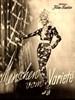 Bild von MENSCHEN VOM VARIETE  (1939)