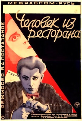 Picture of THE MAN FROM THE RESTAURANT  (1927)  * with switchable English subtitles *