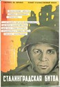 Bild von THE BATTLE OF STALINGRAD (1949)  * with switchable English subtitles *