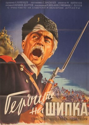 Picture of THE HEROES OF SHIPKA  (Geroite na Shipka) (1955) * with switchable English subtitles*
