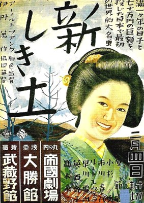 Picture of DIE TOCHTER DES SAMURAI  (Atarashiki Tsuchi)  (1937)  * with switchable English subtitles *