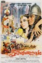 Picture of SHEHERAZADE  (1963)  * with switchable English subtitles *