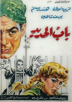 Bild von BAB EL HADID  (Cairo Station)  (1958)   * with hard-encoded English subtitles *
