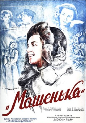Bild von MASHENKA (1942)  *with switchable English subtitles*