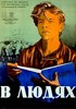 Bild von MY APPRENTICESHIP (On His Own) (1939)  * with switchable English subtitles *