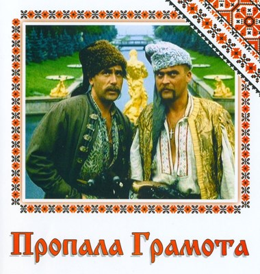 Picture of THE LOST LETTER  (1972)  * with switchable English and Russian subtitles *