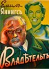 Picture of DER HERRSCHER  (1937)  *with switchable English and Spanish subtitles *