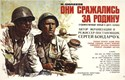 Picture of THEY FOUGHT FOR THEIR MOTHERLAND   (1975)  * with switchable English and German subtitles *