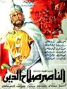 Bild von SALADIN AND THE CRUSADERS  (1963)  *with hard-encoded English subtitles*