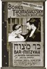 Picture of BAR MITZVAH  (1935)  * with hard-encoded English subtitles *