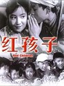Picture of RED CHILDREN  (1958)  * with switchable English subtitles *