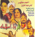 Picture of O ISLAM!  (Wa Islamah!) (1961)  * with switchable English subtitles*