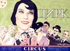 Picture of THE CIRCUS  (1936)  * with switchable English subtitles *