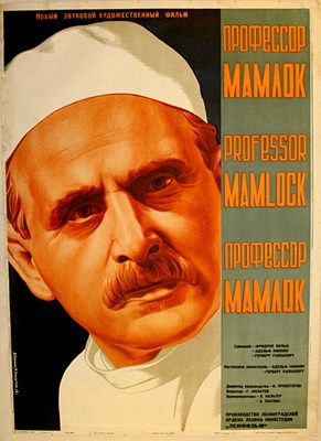 Picture of PROFESSOR MAMLOCK  (1961)  * with switchable English subtitles *