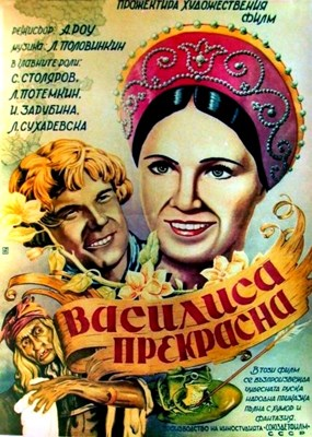 Bild von VASILISA THE BEAUTIFUL (Vasilisa Prekrasnaya)  (1940)  * with multiple, switchable subtitles *