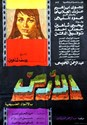 Picture of AL-ARD  (The Land)  (1969)  * with switchable English subtitles *