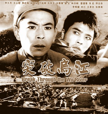 Bild von BREAK THROUGH THE WU RIVER  (1961)  * with switchable English subtitles *