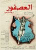 Picture of THE SPARROW  (Al-asfour)  (1972)  * with switchable English subtitles *