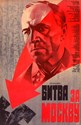 Picture of 2 DVD SET: BATTLE FOR MOSCOW  (1985)  * with switchable English subtitles *
