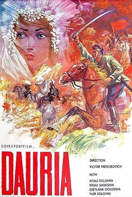 Picture of DAURIYA  (1972)  * with switchable English and Spanish subtitles *
