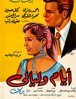 Picture of DAYS AND NIGHTS (Ayyam wa layali) (1955)  * with switchable English and French subtitles *