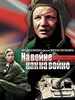 Picture of AT WAR AS AT WAR  (1969)  * with switchable English subtitles *