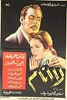 Bild von LA ANAM  (Sleepless)  (1957)  * with switchable English and French subtitles *