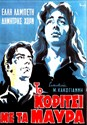 Bild von A GIRL IN BLACK  (To koritsi me ta mavra) (1956)  * with switchable English subtitles *