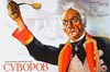 Picture of SUVOROV  (1940)  * with switchable English subtitles *