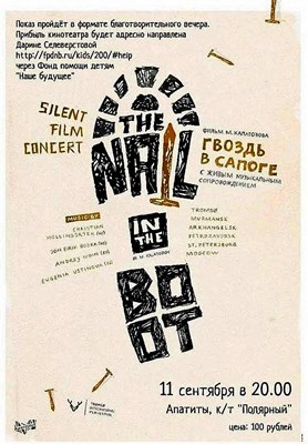 Picture of THE NAIL IN THE BOOT  (1931)  * with switchable English subtitles *