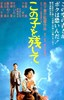 Picture of CHILDREN OF NAGASAKI  (1983)  * with switchable English subtitles *