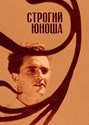Picture of STROGIY YUNOSHA (A Serious Young Man)  (1934) * with switchable English subtitles *