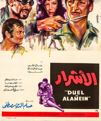 Bild von THE BAD GUYS (Duel at Alamein) (El Achrar)  (1970)  * with switchable English subtitles *