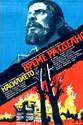 Picture of 2 DVD SET:  VREME RAZDELNO  (1988)   * with switchable English subtitles *