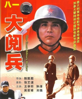 Picture of THE BIG PARADE  (1986)  * with switchable English subtitles *