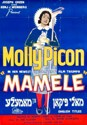 Picture of MAMELE  (1938)  * with switchable and hard-encoded English subtitles *