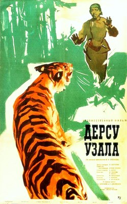 Picture of DERSU UZALA (1961)  * with switchable English subtitles *