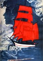 Picture of SCARLET SAILS  (1961)  * with switchable English subtitles *