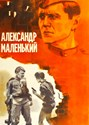 Picture of LITTLE ALEXANDER (Aleksandr malenkiy) (1981)  * with switchable English subtitles *